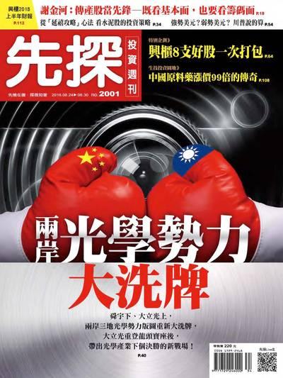 先探投資週刊 2018/08/24 [第2001期]:兩岸光學勢力大洗牌