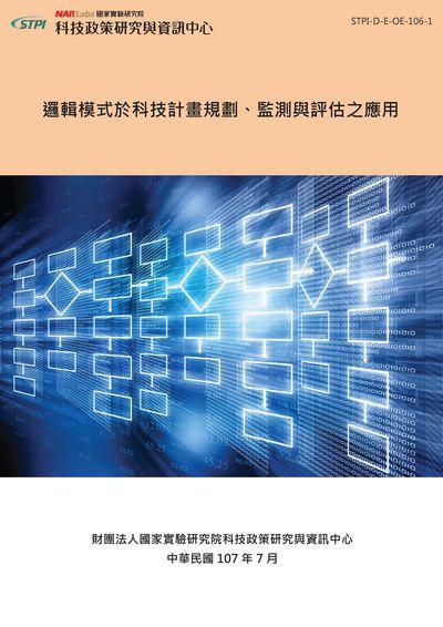 邏輯模式於科技計畫規劃、監測與評估之應用
