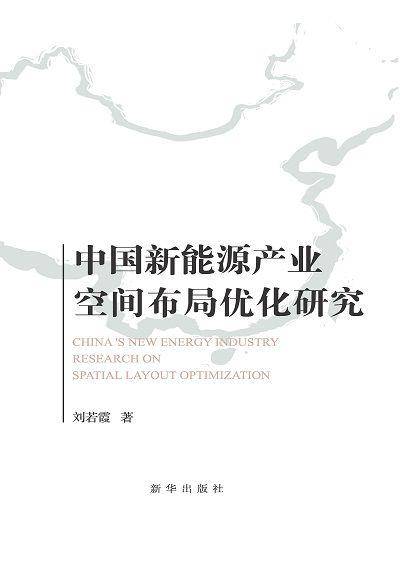 中國新能源產業空間佈局優化研究