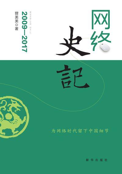 網絡史記. 2009-2017
