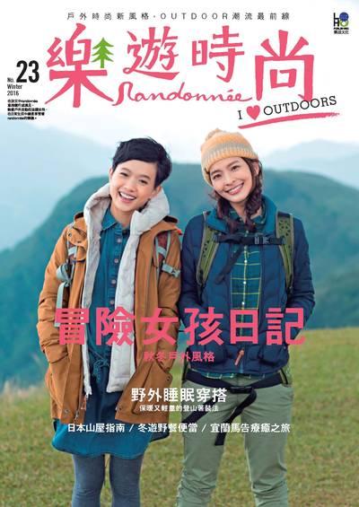 樂遊時尚 Randonnée [第23期]:冒險女孩日記