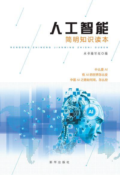 人工智能簡明知識讀本