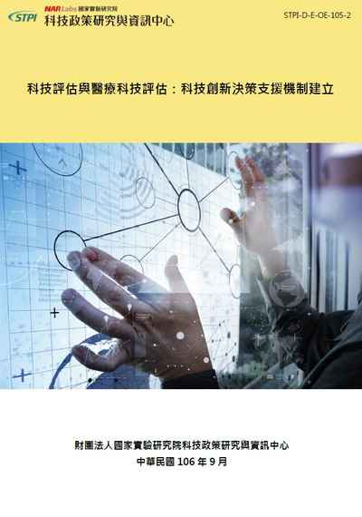 科技評估與醫療科技評估:科技創新決策支援機制建立