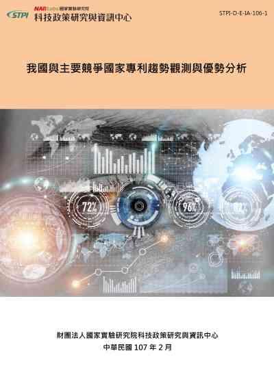 我國與主要競爭國家專利趨勢觀測與優勢分析