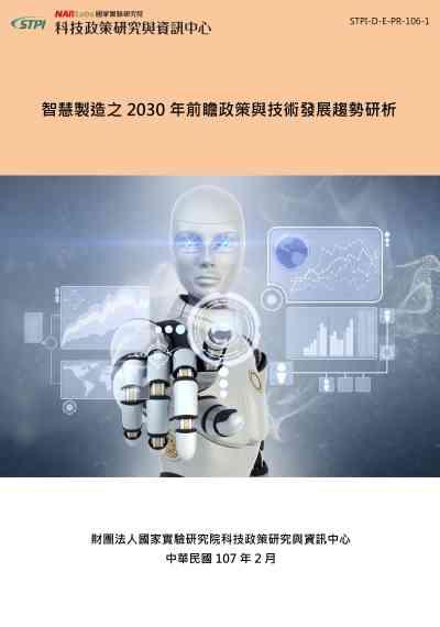 智慧製造之2030年前瞻政策與技術發展趨勢研析