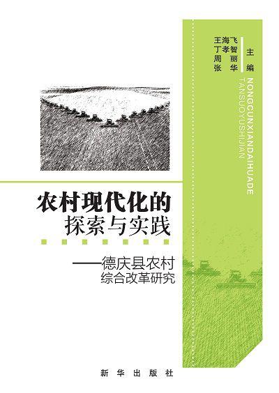 農村現代化的探索與實踐:德慶縣農村綜合改革研究