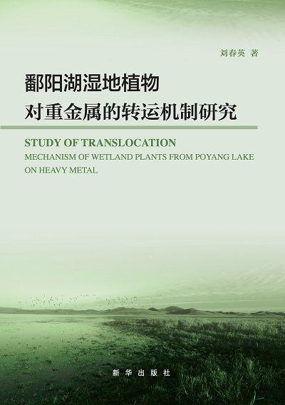 鄱陽湖濕地植物對重金屬的轉運機制研究
