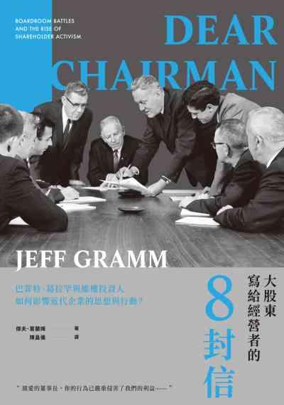 大股東寫給經營者的8封信:巴菲特、葛拉罕與維權投資人如何影響近代企業的思想與行動?