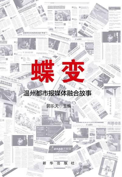 蝶變:溫州都市報媒體融合故事
