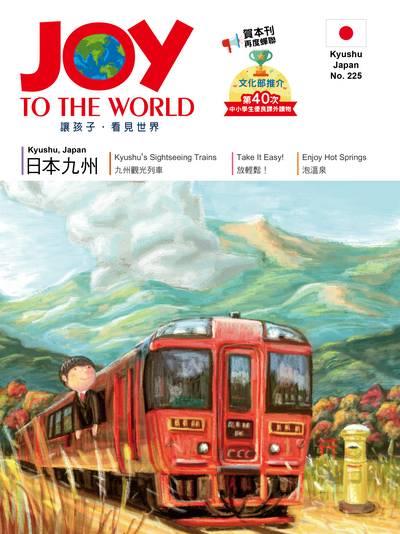 Joy to the World佳音英語世界雜誌 [第225期] [有聲書]:日本九州