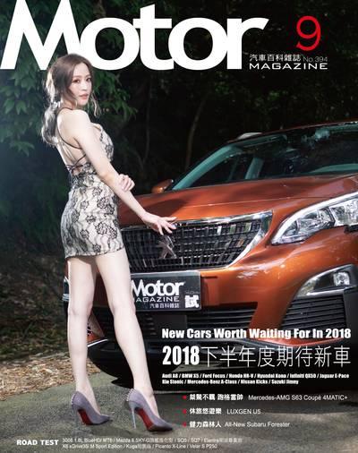 汽車百科 [第394期]:2018下半年度期待新車