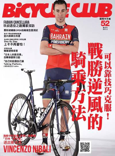BiCYCLE CLUB [國際中文版] [第52期]:戰勝逆風的騎乘方法