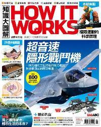 How it works知識大圖解 [2018年09月號] [ISSUE 48]:超音速隱形戰鬥機