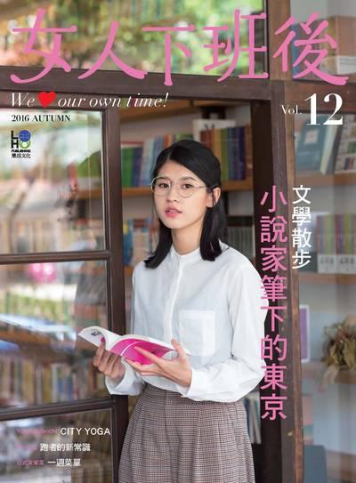 女人下班後 [Vol.12 2017 Autumn]:文學散步 小說家筆下的東京
