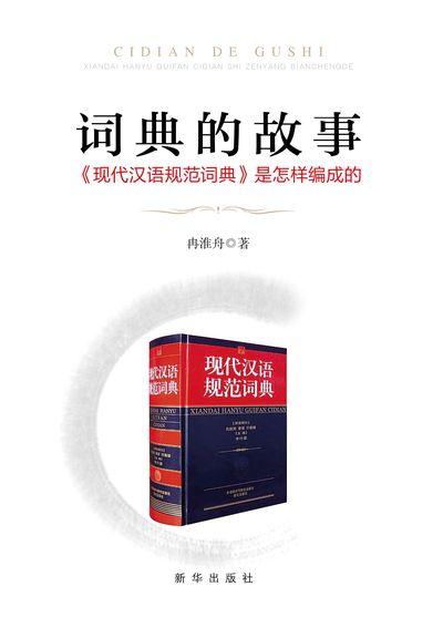 詞典的故事:《現代漢語規範詞典》是怎樣編成的