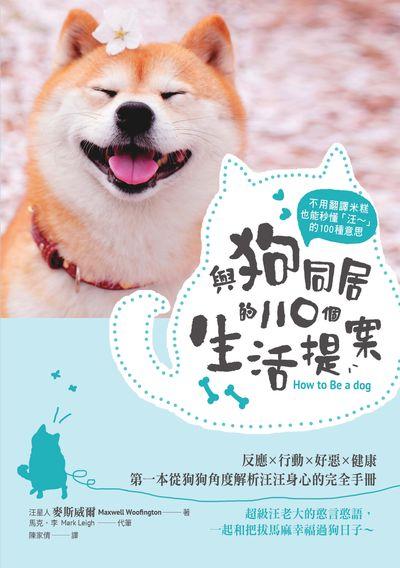 與狗同居的110個生活提案:不用翻譯米糕也能秒懂「汪~」的100種意思