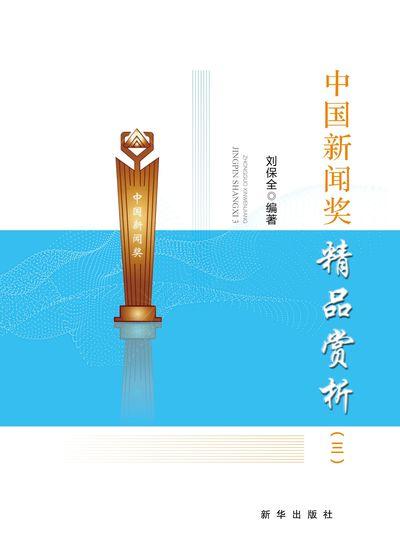 中國新聞獎精品賞析. 三