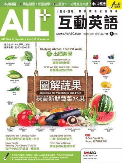 ALL+互動英語 [第166期] [有聲書]:圖解蔬果 採買新鮮蔬菜水果