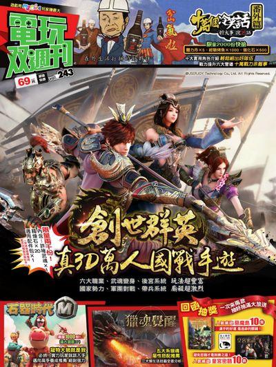 電玩双週刊 2018/08/28 [第243期]:創世群英
