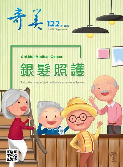 奇美醫訊 [第122期]:銀髮照護