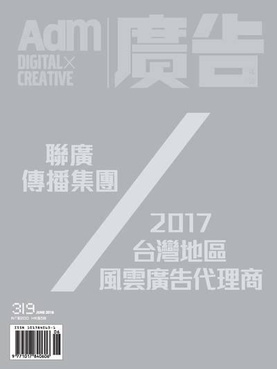 廣告雜誌 [第319期]:聯廣傳播集團 2017台灣地區風雲廣告代理商