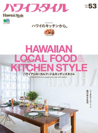 ハワイスタイル [Vol.53]:ロングステイにも役立つ極楽ハワイマガジン:Hawaiian local food & kitchen style
