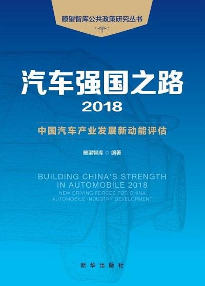 汽車強國之路:中國汽車產業發展新動能評估. 2018
