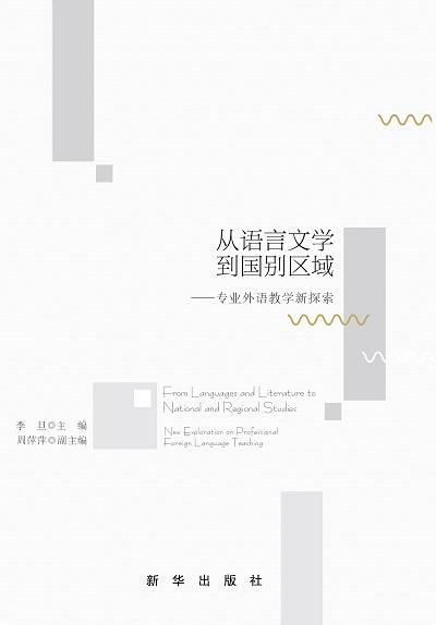 從語言文學到國別區域:專業外語教學新探索