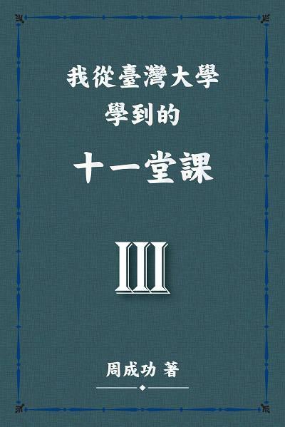 我從臺灣大學學到的十一堂課. III