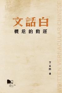白話文運動的危機