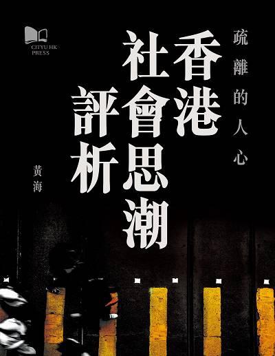 疏離的人心:香港社會思潮評析
