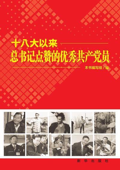 十八大以來總書記點贊的優秀共產黨員