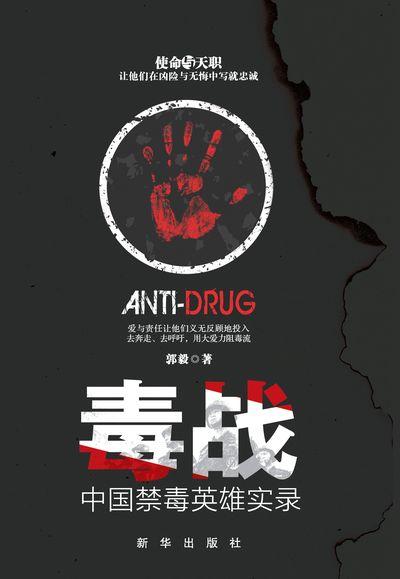 毒戰:中國禁毒英雄實錄