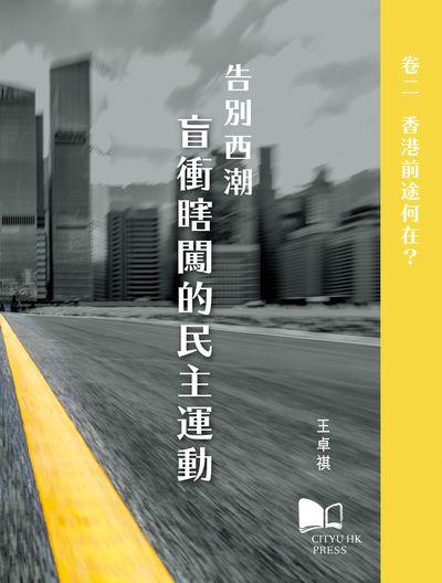 告別西潮:盲衝瞎闖的民主運動. 卷二, 香港前途何在?