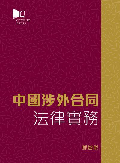 中國涉外合同法律實務