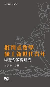批判式教學碰上新世代青年:中港台教育研究