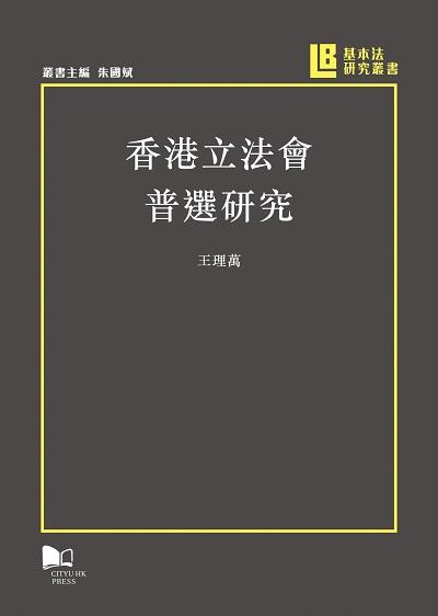 香港立法會普選研究