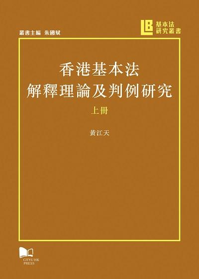 香港基本法解釋理論及判例研究