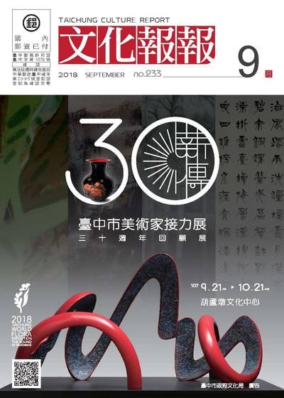 文化報報 [第233期] [2018年09月]:薪傳30 臺中市美術家接力展30週年回顧展