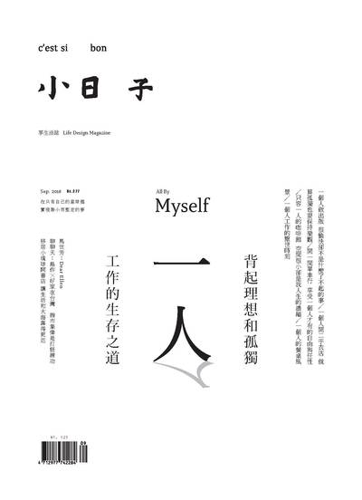 小日子享生活誌 [第77期]:All By Myself 一人
