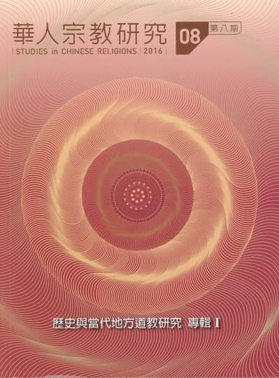 華人宗教研究