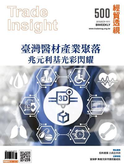 經貿透視雙周刊 2018/08/29 [第500期]:臺灣醫材產業聚落