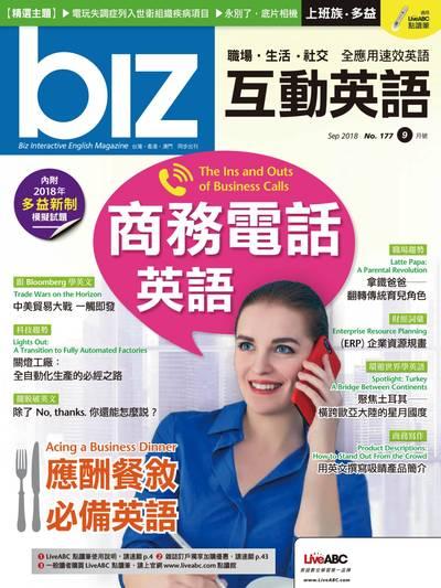 biz互動英語 [第177期] [有聲書]:商務電話英語