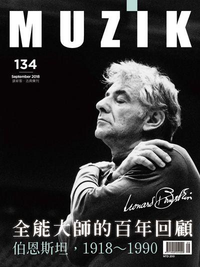 MUZIK古典樂刊 [第134期]:全能大師的百年回顧 伯恩斯坦, 1918-1990
