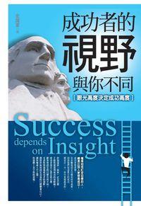 成功者的視野與你不同:眼光高度決定成功高度