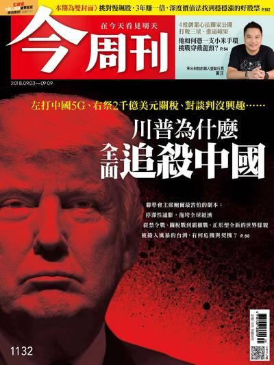 今周刊 2018/09/03 [第1132期]:川普為什麼全面追殺中國