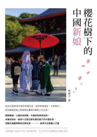 櫻花樹下的中國新娘