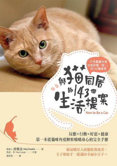 與猫同居的143個生活提案:不用翻譯米糕也能秒懂「喵~」的100種意思