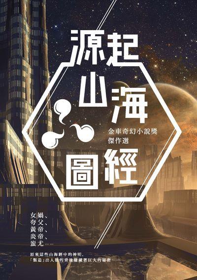 源起山海圖經:金車奇幻小說獎傑作選