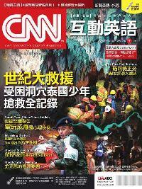 CNN互動英語 [第216期] [有聲書]:世紀大救援 受困洞穴泰國少年搶救全記錄